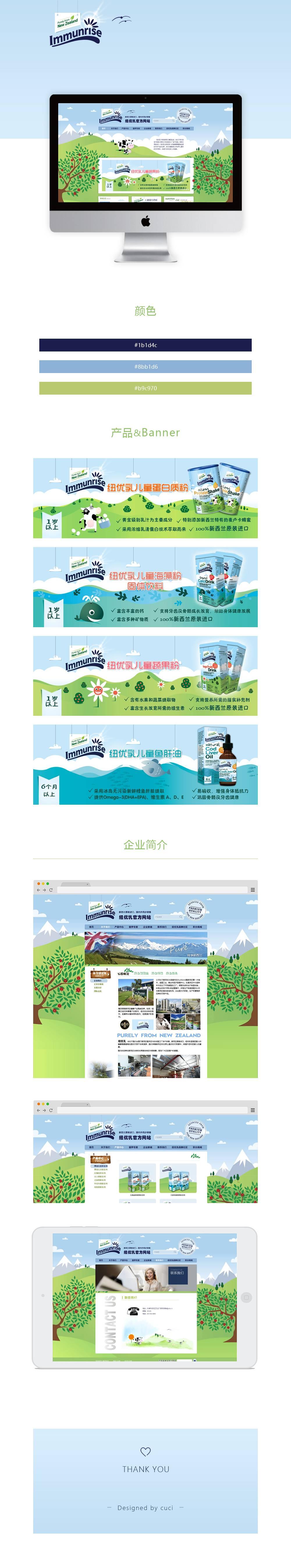 纽优乳品牌网站